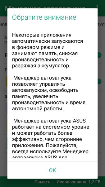 Обзор смартфона ASUS ZenFone 4 Max - 101