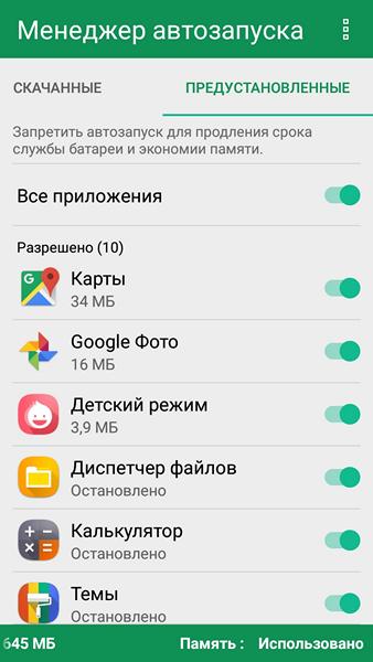 Обзор смартфона ASUS ZenFone 4 Max - 102