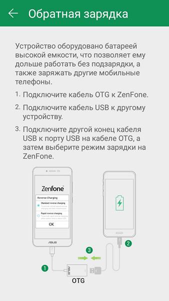 Обзор смартфона ASUS ZenFone 4 Max - 104