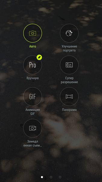 Обзор смартфона ASUS ZenFone 4 Max - 26
