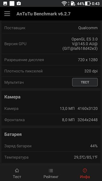 Обзор смартфона ASUS ZenFone 4 Max - 4