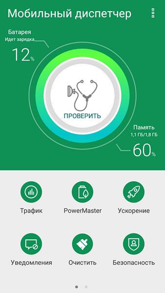 Обзор смартфона ASUS ZenFone 4 Max - 66