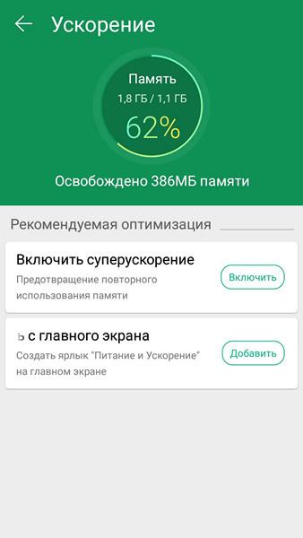 Обзор смартфона ASUS ZenFone 4 Max - 68