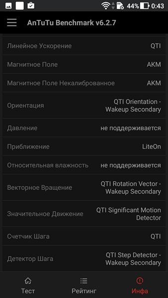 Обзор смартфона ASUS ZenFone 4 Max - 7