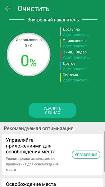 Обзор смартфона ASUS ZenFone 4 Max - 70