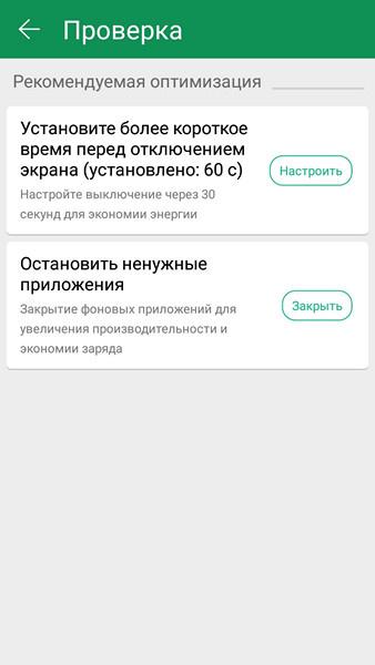 Обзор смартфона ASUS ZenFone 4 Max - 95