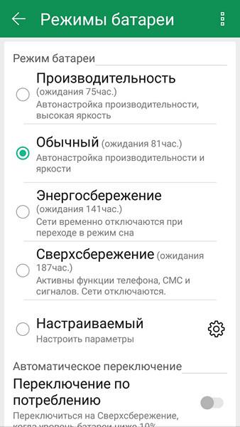 Обзор смартфона ASUS ZenFone 4 Max - 96