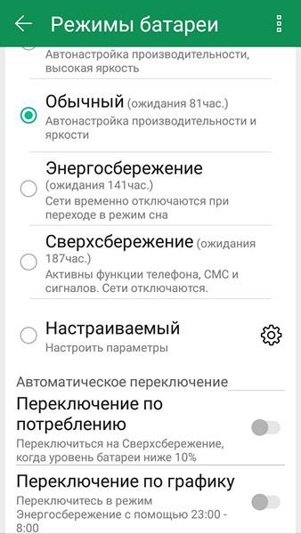 Обзор смартфона ASUS ZenFone 4 Max - 97