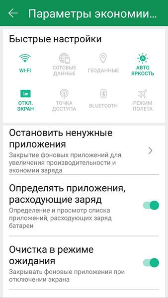 Обзор смартфона ASUS ZenFone 4 Max - 98