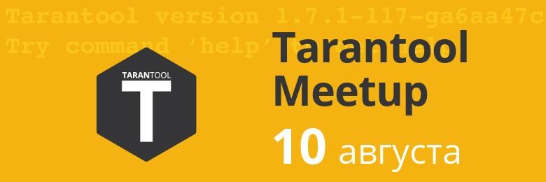 Приглашаем на Tarantool Meetup 10 августа - 1