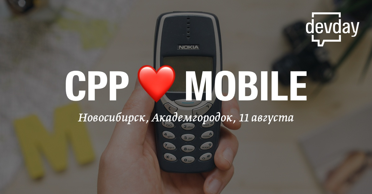 Cpp ❤️ Mobile - 1