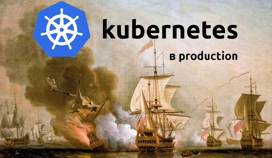 Истории успеха Kubernetes в production. Часть 1: 4200 подов и TessMaster у eBay - 1