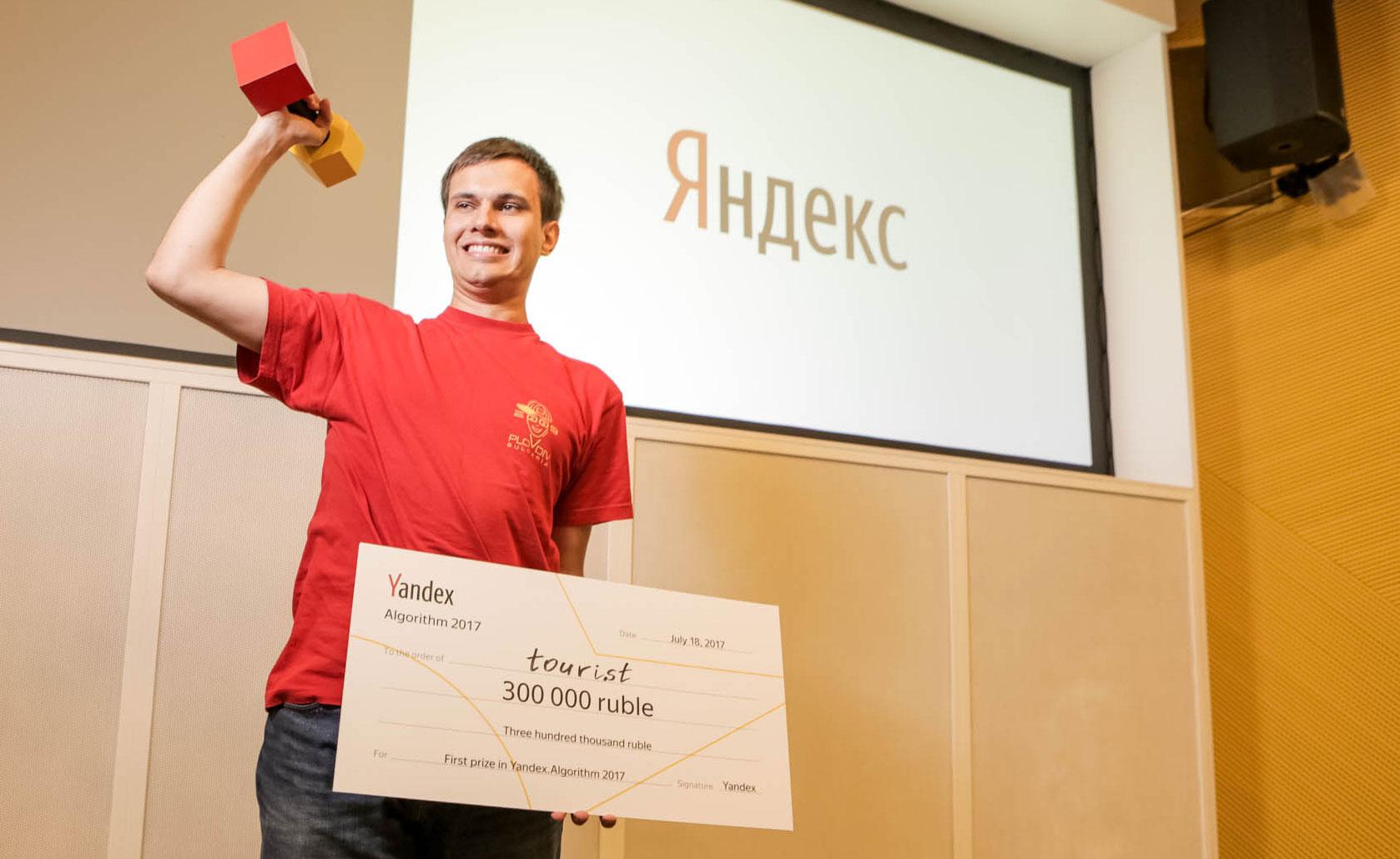 Разбор задач финала Яндекс.Алгоритма 2017 - 1