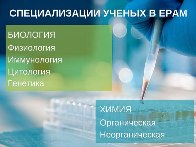 Что делают химики и биологи в ЕРАМ? - 2