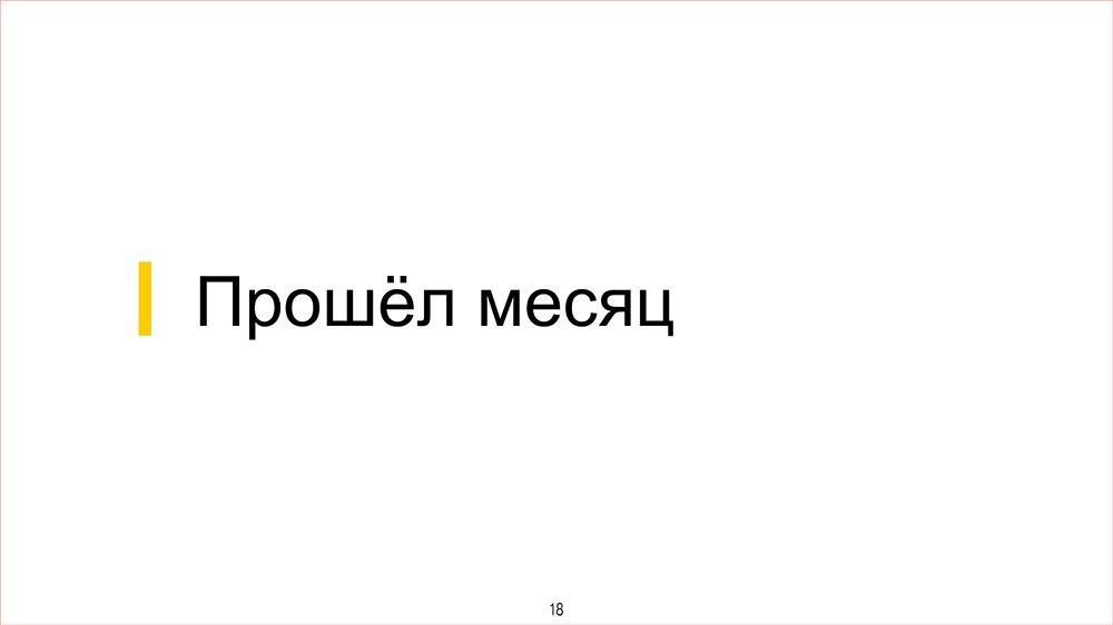 Конструктор - 18