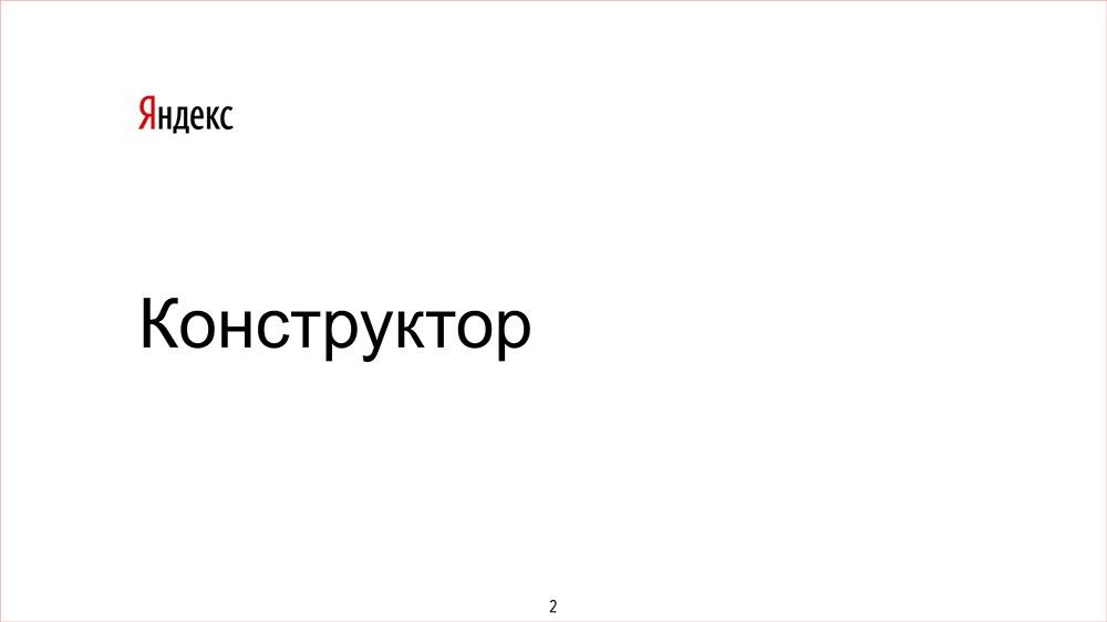Конструктор - 2