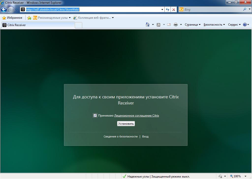 Настройка аутентификации в Citrix XenDesktop 7.x c использованием смарт-карт JaCarta PKI - 18