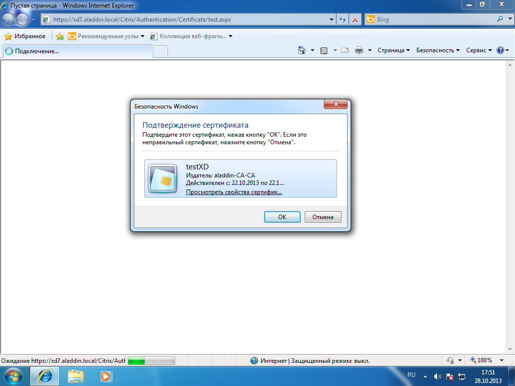 Настройка аутентификации в Citrix XenDesktop 7.x c использованием смарт-карт JaCarta PKI - 36