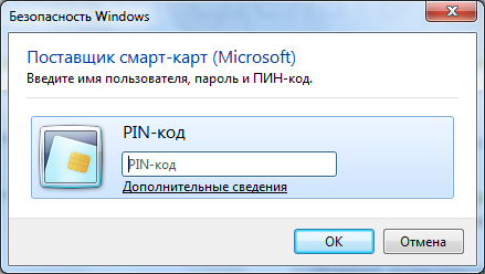 Настройка аутентификации в Citrix XenDesktop 7.x c использованием смарт-карт JaCarta PKI - 37