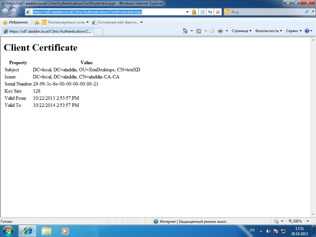 Настройка аутентификации в Citrix XenDesktop 7.x c использованием смарт-карт JaCarta PKI - 38