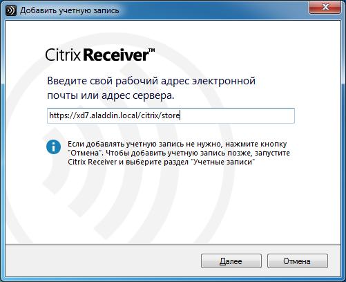 Настройка аутентификации в Citrix XenDesktop 7.x c использованием смарт-карт JaCarta PKI - 47