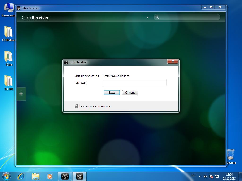 Настройка аутентификации в Citrix XenDesktop 7.x c использованием смарт-карт JaCarta PKI - 48