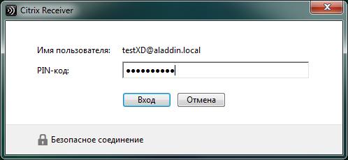 Настройка аутентификации в Citrix XenDesktop 7.x c использованием смарт-карт JaCarta PKI - 49