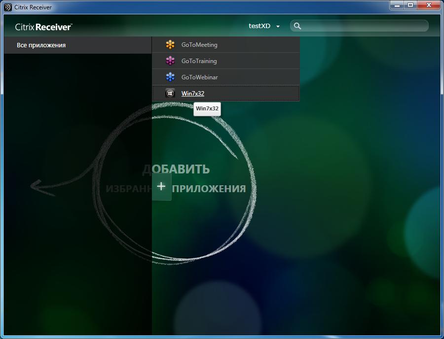 Настройка аутентификации в Citrix XenDesktop 7.x c использованием смарт-карт JaCarta PKI - 51