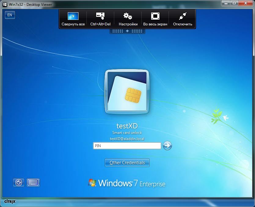 Настройка аутентификации в Citrix XenDesktop 7.x c использованием смарт-карт JaCarta PKI - 52
