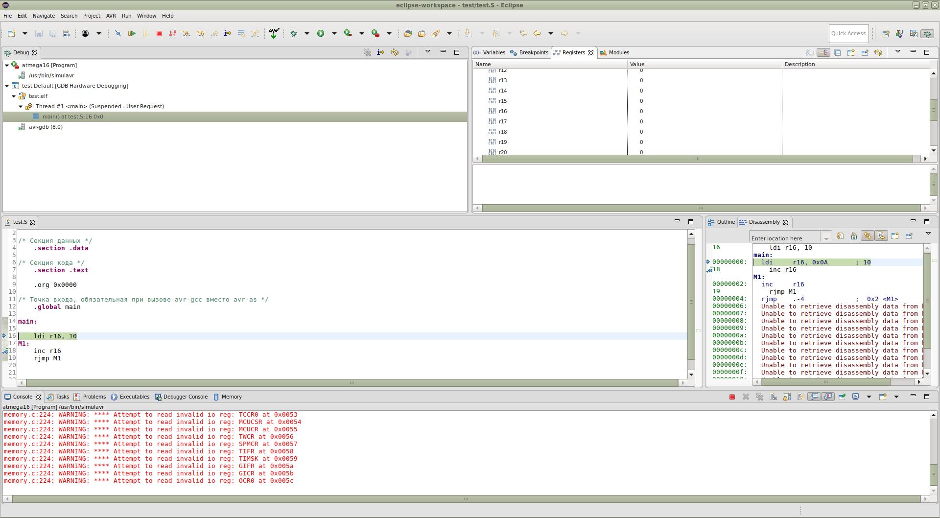 Программирование МК AVR на языке assembler в среде Linux - 16