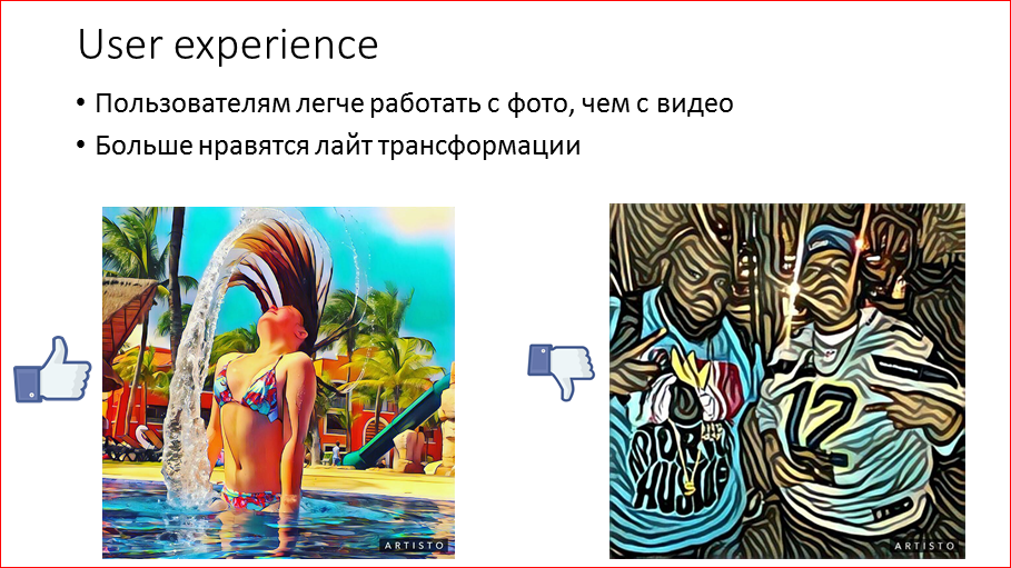 Artisto: опыт запуска нейросетей в production - 49