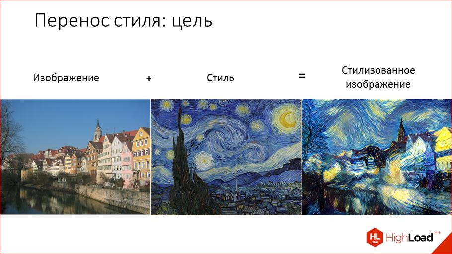 Artisto: опыт запуска нейросетей в production - 9