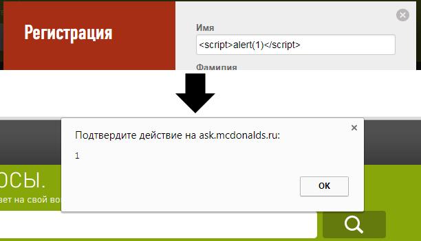 Дефейс ask.mcdonalds.ru - 2
