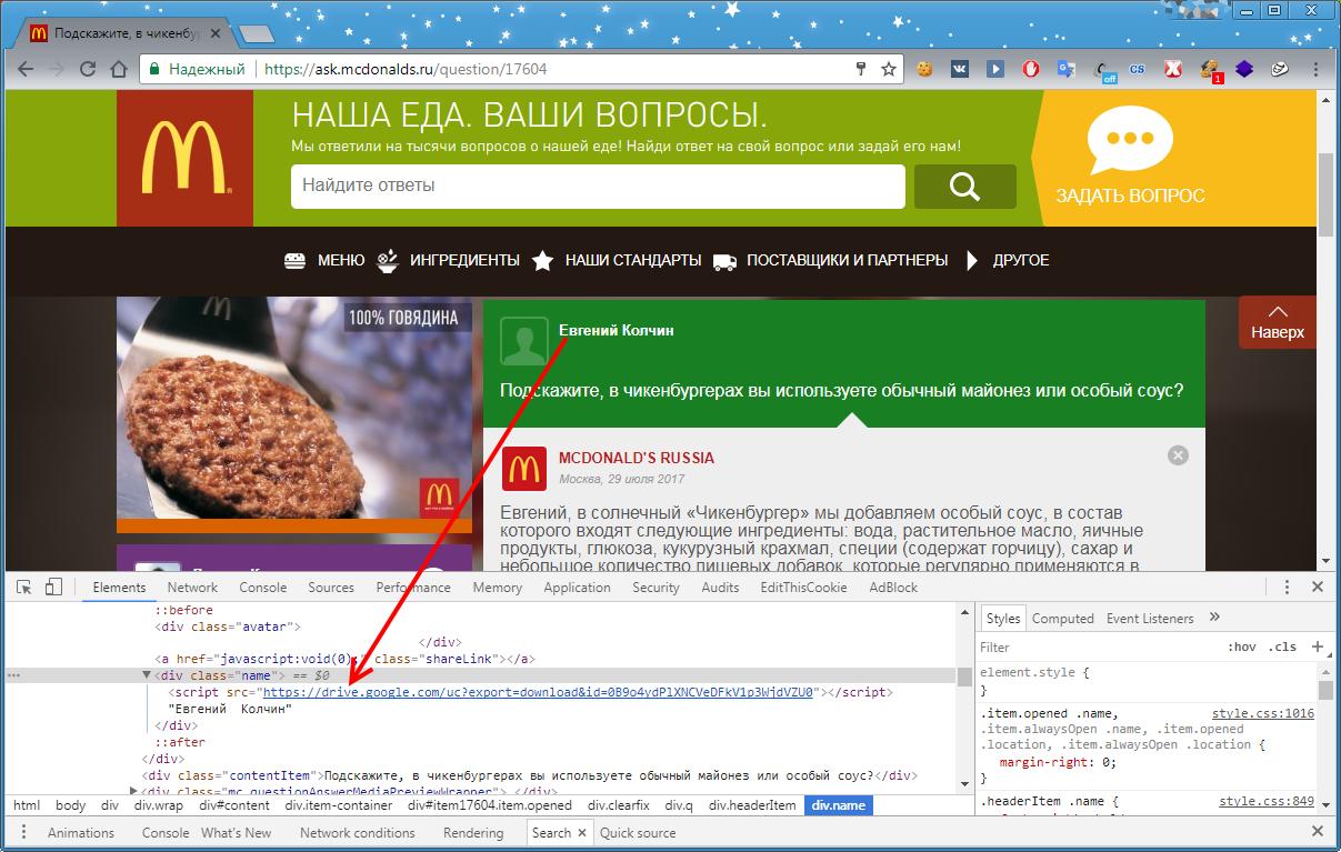 Дефейс ask.mcdonalds.ru - 6