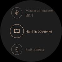 Обзор умных часов ASUS ZenWatch 3 - 51