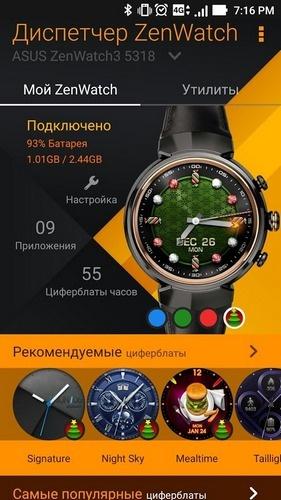 Обзор умных часов ASUS ZenWatch 3 - 58