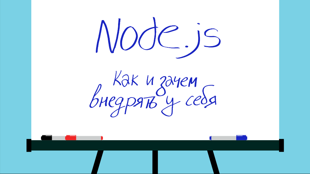 Почему Node.js в качестве основы фронтенда – это круто [обновлено] - 1