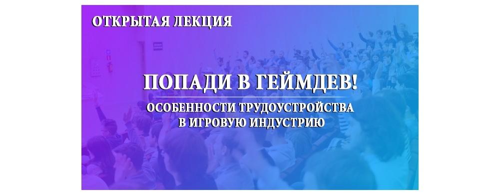 Приглашаю на летние открытые лекции по игровой индустрии в ВШБИ - 4