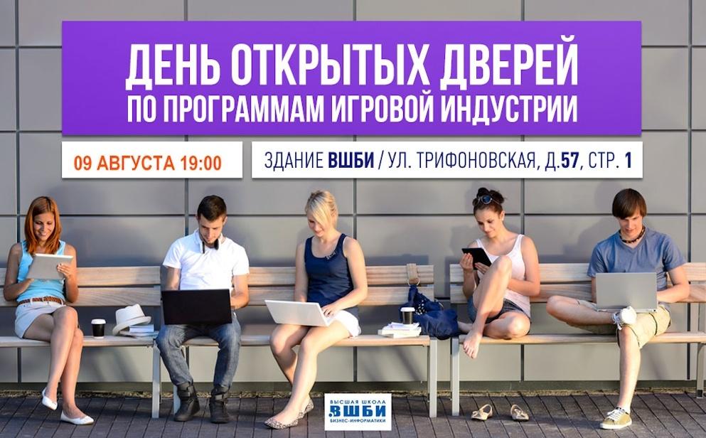 Приглашаю на летние открытые лекции по игровой индустрии в ВШБИ - 6