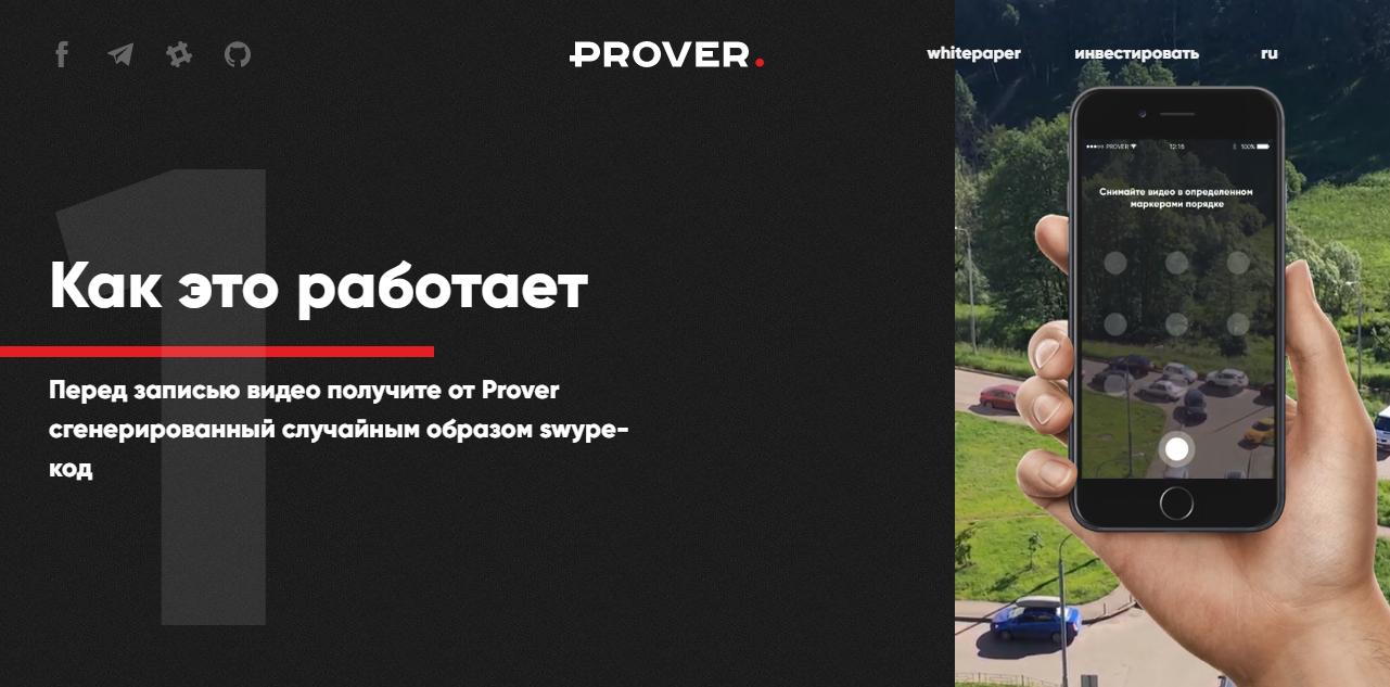 Подлинность ваших видео теперь неоспорима благодаря Prover - 1