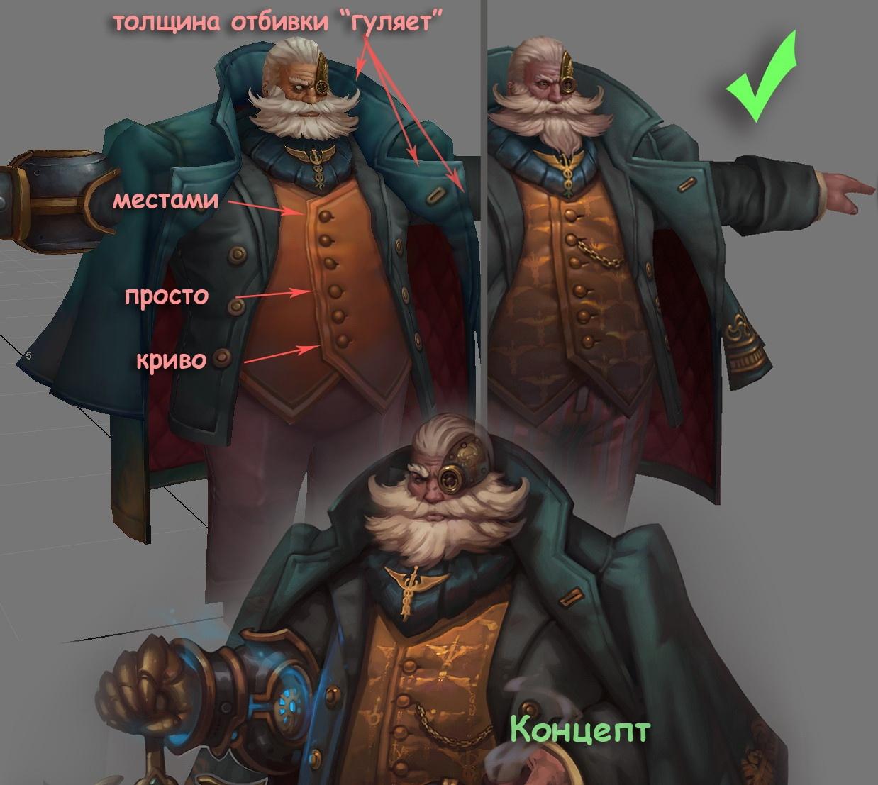 Разработка персонажей для игры «Аллоды Онлайн» - 76