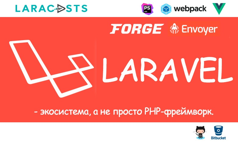Laravel — экосистема, а не просто PHP-фреймворк - 1