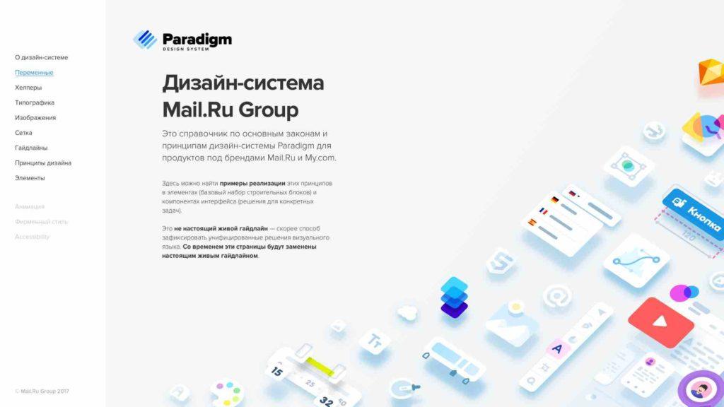Paradigm— дизайн-система Mail.Ru Group, часть1: визуальный язык