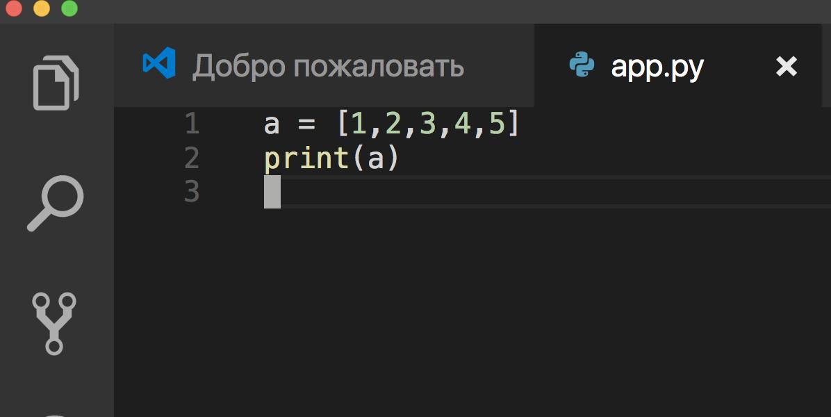 Visual Studio Code как универсальный редактор кода - 2