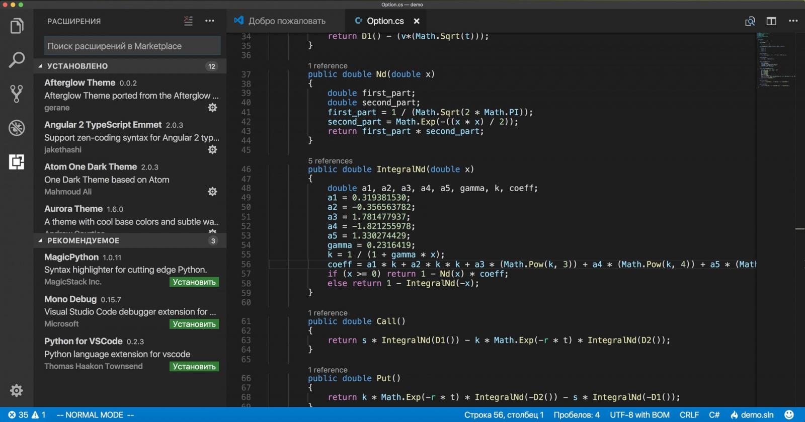 Visual Studio Code как универсальный редактор кода - 1