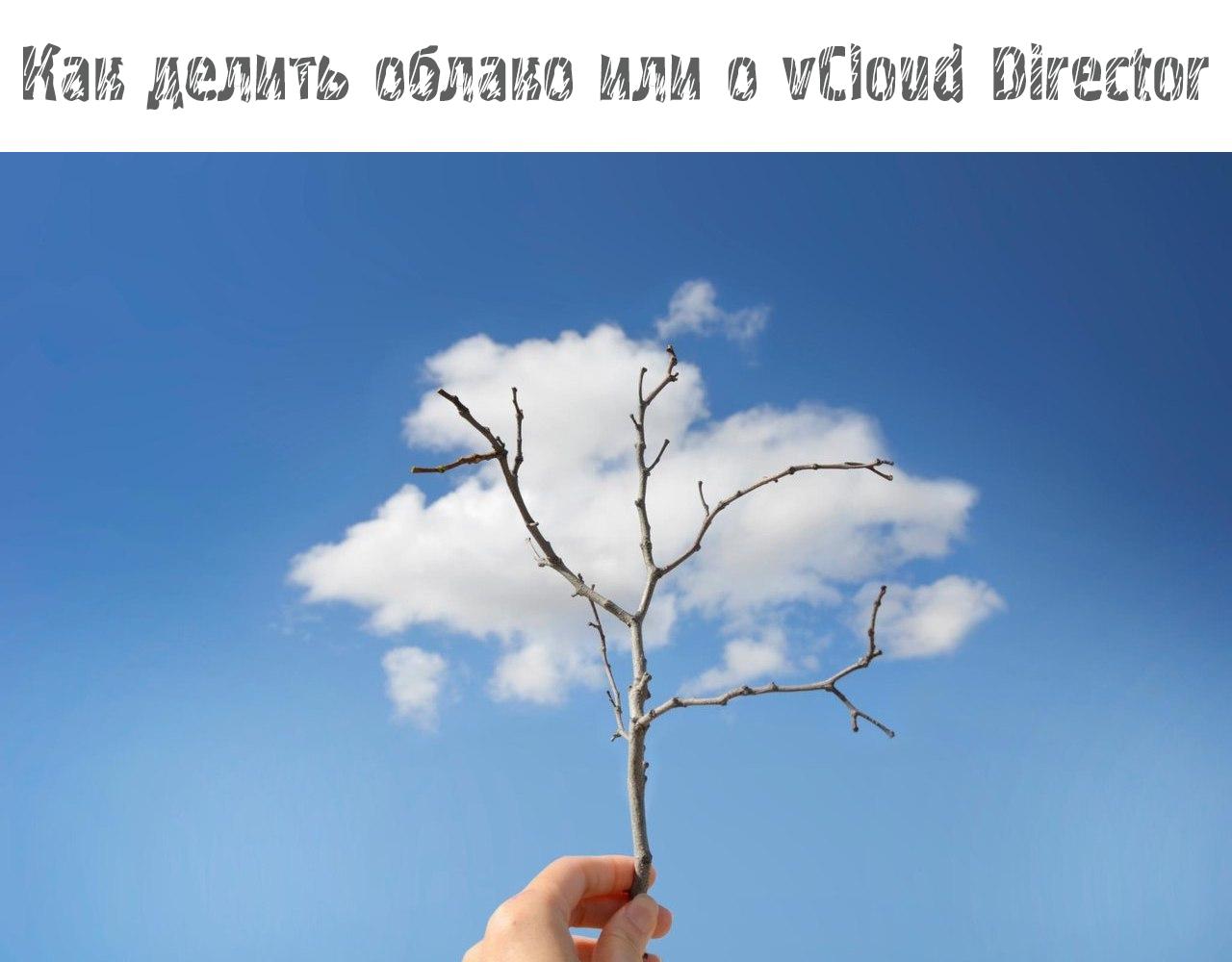 vCloud Director - 1