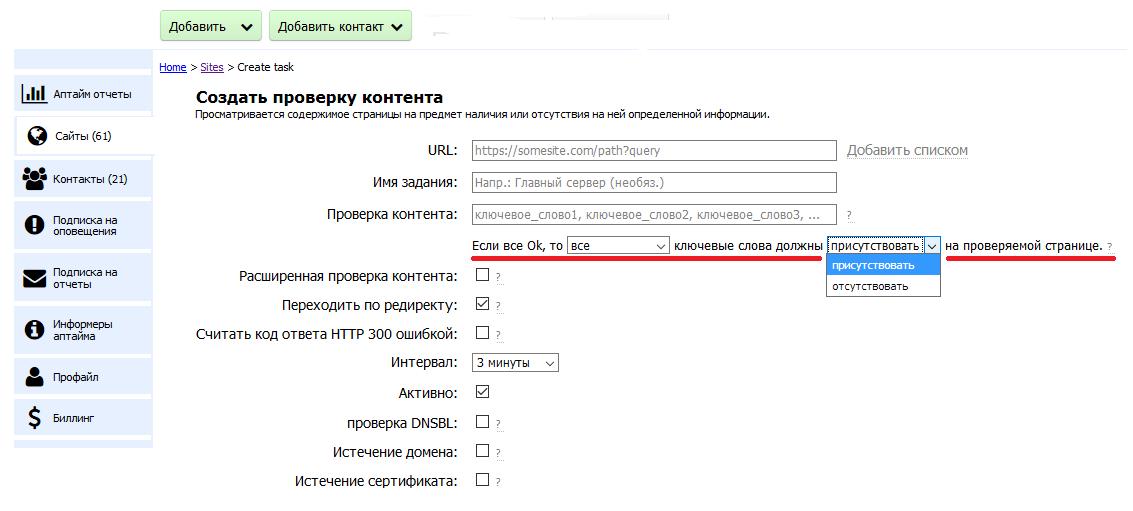 Проверка вашего сайта на целостность контента: видит ли клиент то, что должен? - 2