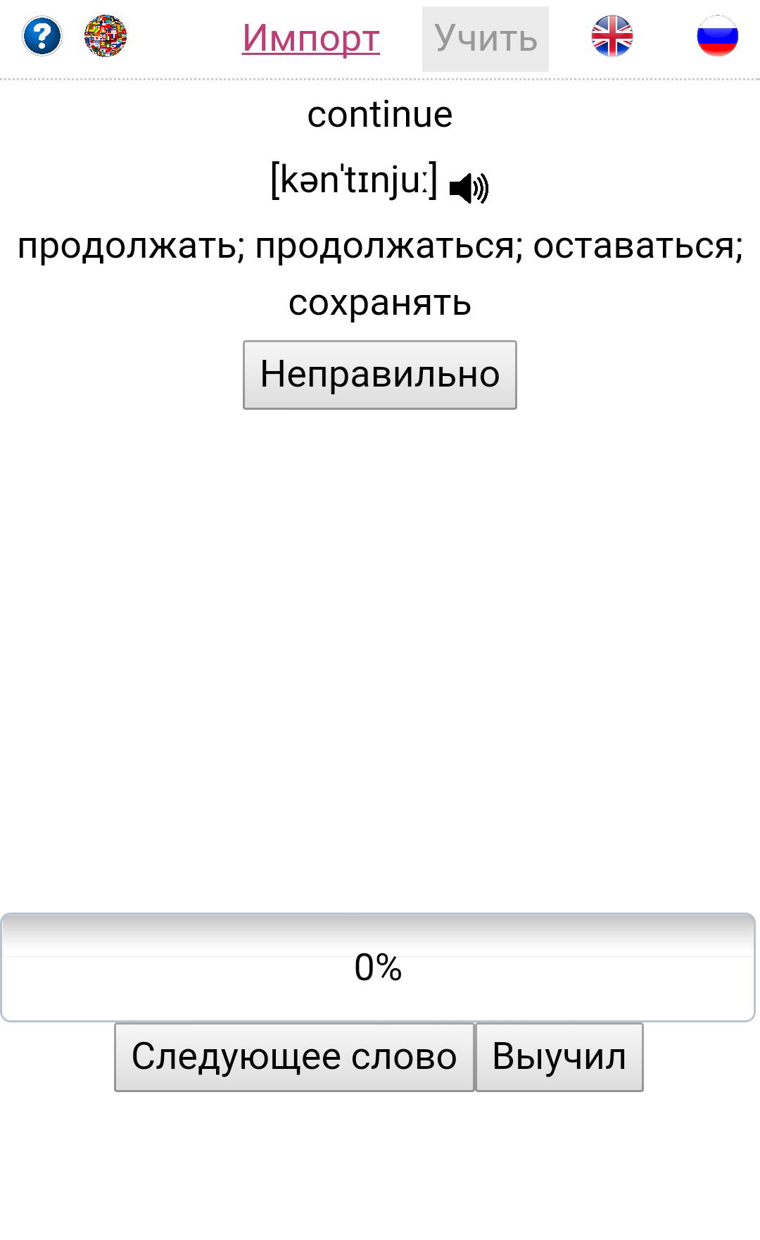 Алгоритм для запоминания иностранных слов - 2