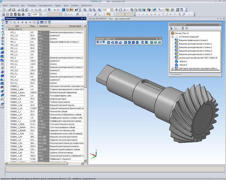 Как математическая библиотека КОМПАС-3D превратилась в C3D Toolkit для разработчиков САПР → часть 1 - 3