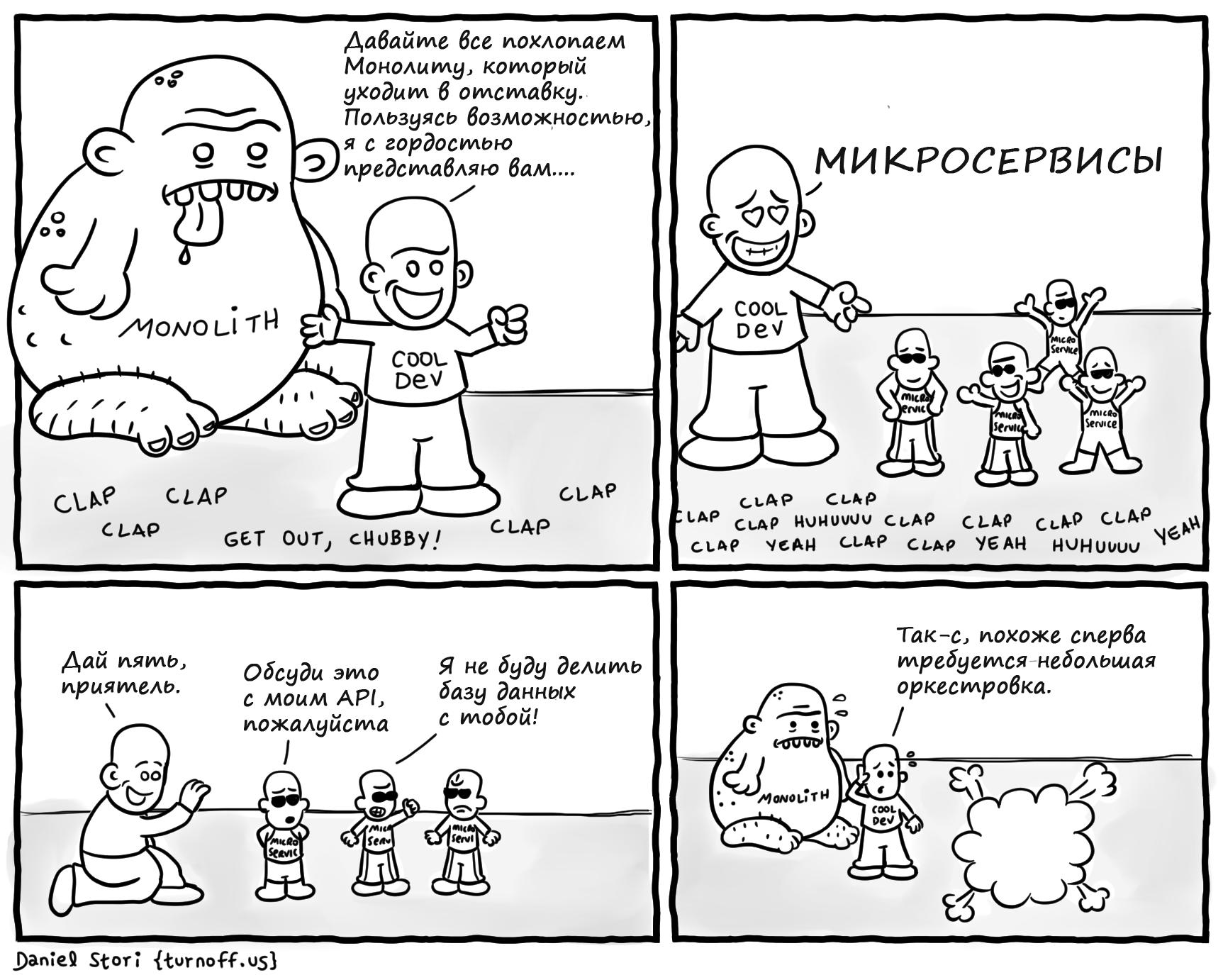 Комиксы Даниэля Стори (часть 2) - 10